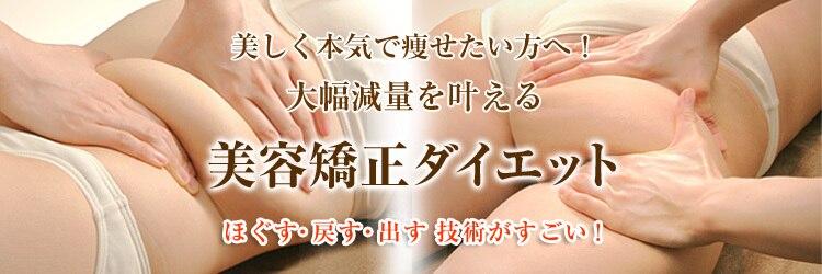 美容矯正サロン スイートキュア 宇都宮店(Sweet Cure)のサロンヘッダー