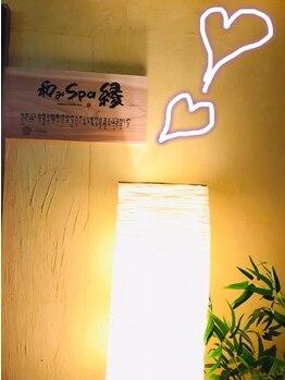 ナゴミスパエン(和みSpa縁)/