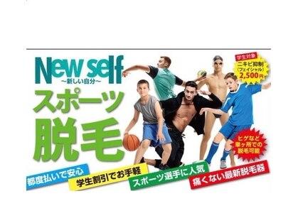ニューセルフ 沖縄本店(New self)の写真