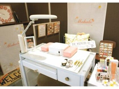ネイルサロン マハロ 横浜四季の森フォレオ店(Nail Salon Mahalo)の写真