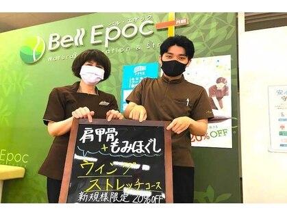 ベルエポックプラス ゆめタウン行橋店(Bell Epoc)の写真