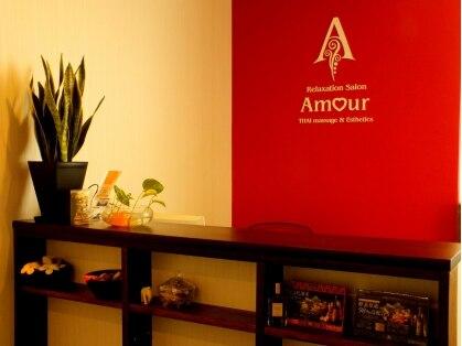 アムール(Amour)の写真