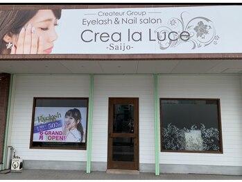クレアラルーチェ 伊予西条店(Crea la Luce)(愛媛県西条市)