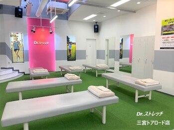 Dr.ストレッチ 三宮トアロード店(兵庫県神戸市中央区)