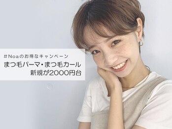 カルフールノア 草加駅西口店(Carrefour noa)/まつ毛パーマ【新規2400円】