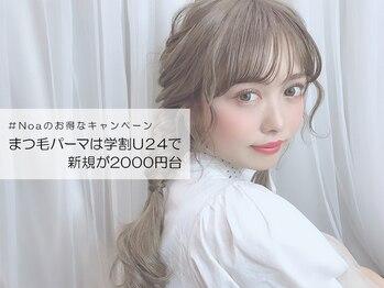 カルフールノア 草加駅西口店(Carrefour noa)/平日学生新規まつげパーマ2600円
