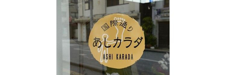 あしカラダ 国際通り店 image