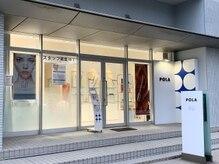 ポーラ ザ ビューティ 幕張ベイタウン店(POLA THE BEAUTY)の詳細を見る