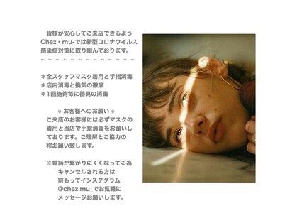シェ ムー(Chez mu-)の写真