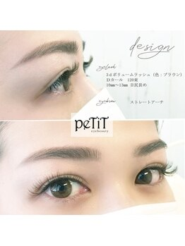 プティ アイビューティ 淀屋橋店(peTiT eyebeauty)/【SET】ボリューム&眉スタ