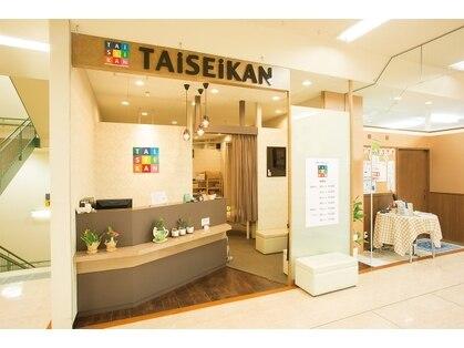 タイセイカン アピタ北方店(TAiSEiKAN)の写真