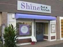 シャイン ネイルアンドアイラッシュ(Shine Nail & Eyelash)