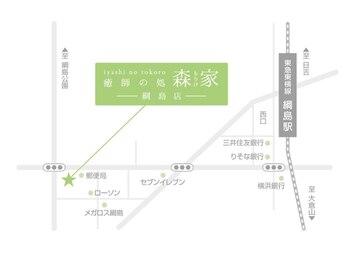 癒師の処 森家 綱島店/綱島駅西口5分 別所バス停すぐ