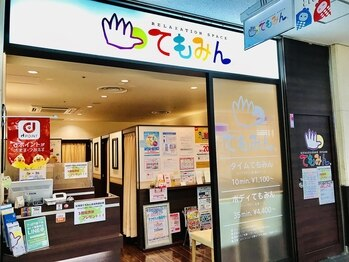 てもみん 札幌地下街ポールタウン店(北海道札幌市中央区)