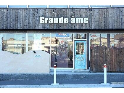 グランデ アム(Grande ame)の写真