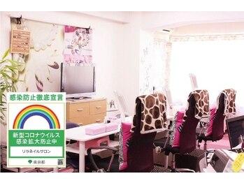 リラネイルサロン(Rela Nail Salon)(東京都台東区)
