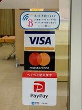 大川カイロプラクティックセンター うめやしき整体院/VISA,マスターカードにPayPayも