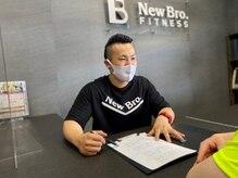 ニューブロフィットネス(NEW BRO FITNESS)の雰囲気(理想や目的に合わせた最善のトレーニングをご提案します!)