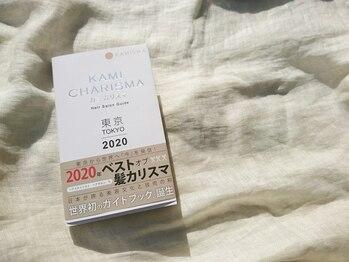 ランベリー 表参道(LANVERY)/2020 KAMI CHARISMA 受賞