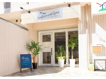 サクラ スパ(SAKURA SPA)(兵庫県尼崎市)