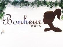 ボヌール 中百舌鳥店(Bonheur)