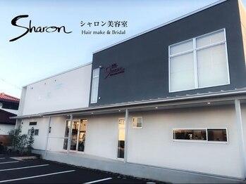 シャロン(Sharon)(佐賀県佐賀市)