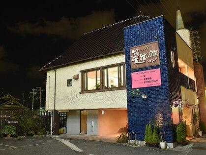 トータルビューティーサロン 髪結い空間M&K(堺・泉南・岸和田/エステ)の写真