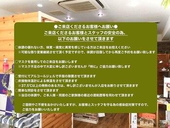 アイラッシュルーム ルチア ひばりが丘店(Lucia)(東京都西東京市)