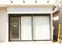 ビンリリィネイル(bin LiLy NaiL)/■外観■