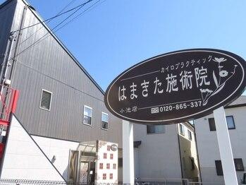 はまきた施術院 小池店(静岡県浜松市東区)