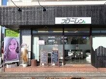 ヘアー マジック フローレン ネイルの雰囲気(秋川駅徒歩2分♪専用駐車場隣接♪)