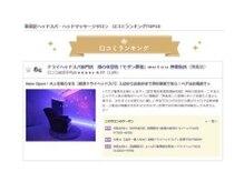 モダン夢頭 神楽坂店(mutou)の雰囲気(新宿区でヘッドスパ口コミランキング6位をいただきました◎)