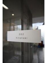 ヒトトキ(hitotoki)/1階の建物入口