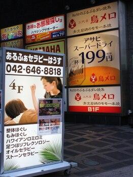 あるふぁセラピーはうす 京王八王子店/看板
