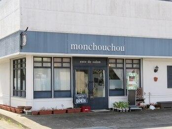 モンシュシュ(monchouchou)(岩手県一関市)