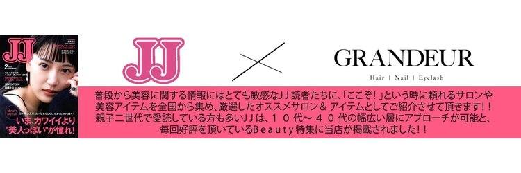 グランビューティ 浜松東若林店(gran beauty)のサロンヘッダー