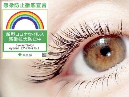 アイネイル(eyenail)の写真