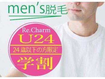 リチャーム(Re. Charm)/men's脱毛 U24 &学割