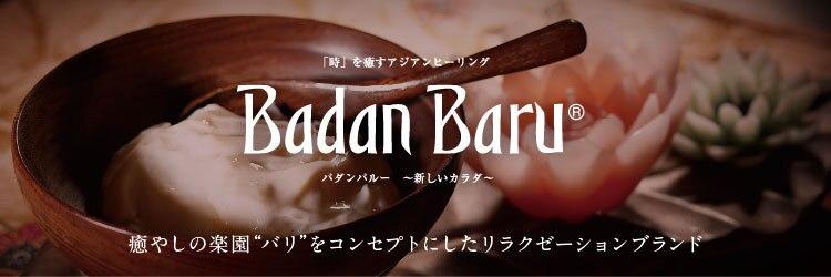 バダンバルー ステラプレイス店のアイキャッチ画像