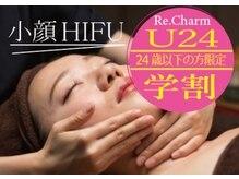 リチャーム(Re. Charm)/小顔HIFUハイフ U24 &学割