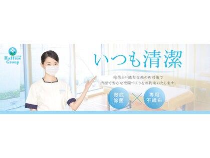 ラフィネ イオン名護ショッピングセンター店 image