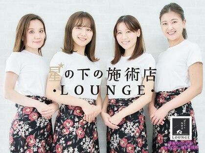 星の下の施術店 LOUNGE 新宿店