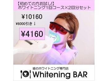 ホワイトニングバー 新潟店(WhiteningBAR)/初回限定!!