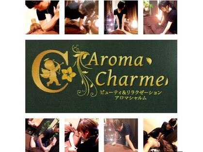 アロマ シャルム(aroma Charme)の写真