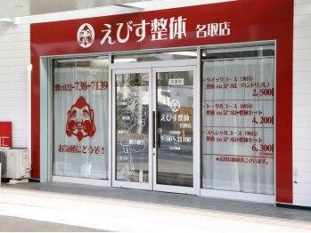 えびす整体 名取店(宮城県名取市)