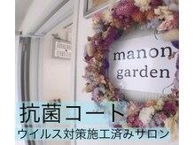 マノンガーデン(manon garden)の詳細を見る
