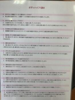 わたしのハイフ 日野店/ハイフQ&A