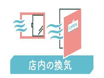 リラク 大宮西口店(Re.Ra.Ku)/店内の換気を実施しております