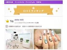【フットネイル人気♪】大阪市北区の口コミランキング1位獲得!