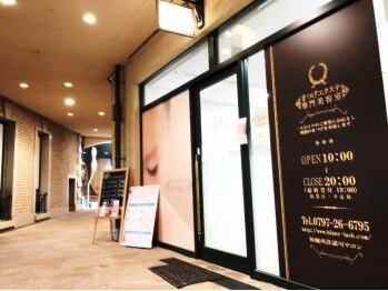 アイラッシュサロン ブラン 宝塚駅前店(Eyelash salon Blanc)(兵庫県宝塚市)